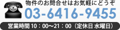 電話番号 03-6416-9455 営業時間10:00〜21:00(定休日 水曜日)