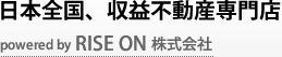 日本全国、収益不動産専門店 powerd by RISE ON 株式会社