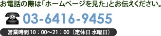 電話番号03-6416-9455 営業時間10:00〜21:00(定休日 水曜日)