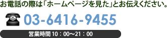 電話番号03-6416-9455 営業時間10:00〜21:00