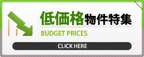 低価格物件特集